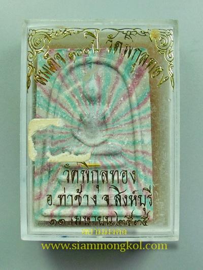 พระสมเด็จสายรุ้ง รุ่นอนุสรณ์ 100 ปี วัดพิกุลทอง ปี 2535 หลวงพ่อแพ วัดพิกุลทอง จ.สิงห์บุรี