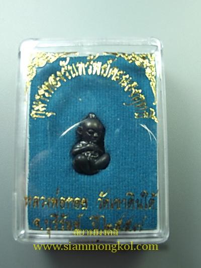 กุมารทองรับทรัพย์คะนองฤทธิ์ ขนาดพกพา หลวงพ่อกอย วัดเขาดินใต้ จ.บุรีรัมย์
