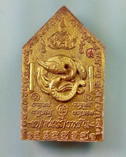 พระขุนแผนแสนตรีเวทย์ พิมพ์ใหญ่ ปัดทอง ตะกรุดทองคำ
