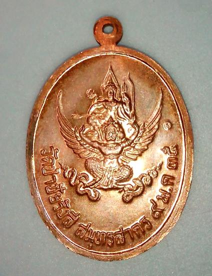เหรียญ ร.5 รุ่นทรงเครื่องจักรพรรดิ์จีน หลังนารายณ์ทรงครุฑ วัดป่าชัยรังสี จ.สมุทรสาคร