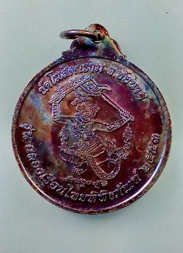 เหรียญรูปเหมือนหลวงพ่อกวย หลังยันต์หนุมานเชิญธง รุ่นฉลองพิพิธภัณฑ์ วัดโฆสิตามราม จ.ชัยนาท