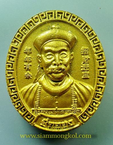 ผงเจ้าสัวยี่กอฮง - ปี่เซียะเจ้าทรัพย์ แบบกรรมการพิเศษ ตะกรุดทองคำ 2 ดอก
