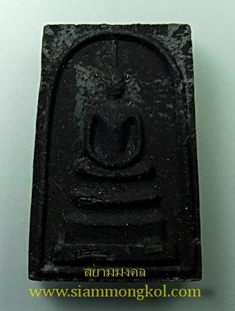 พระสมเด็จแม่โพสพดำ บรรจุข้าวสารดำ  วัดใหม่โพธิ์เย็น จ.ปราจีนบุรี