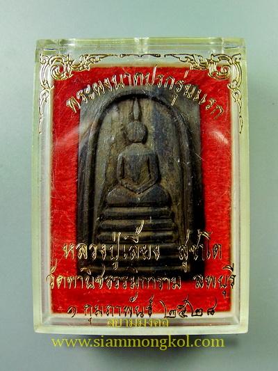 พระสมเด็จไม้งิ้วดำรุ่นแรก ฐาน 5 ชั้น ปี 2528 หลวงปู่เลี้ยง สุชาโต จ.ลพบุรี