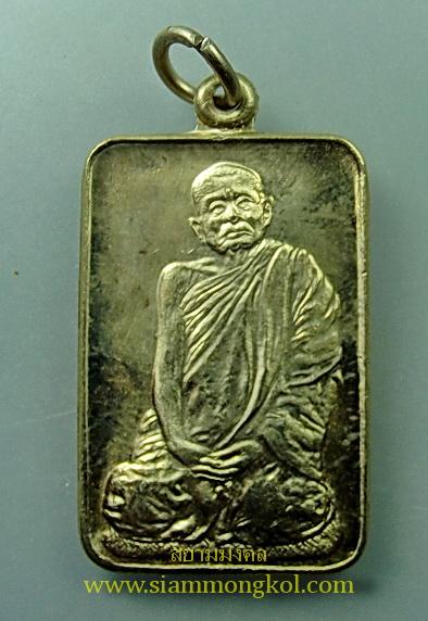 เหรียญรูปเหมือนหลวงปู่แหวน รุ่นสี่เหลี่ยม ปี 2520 วัดดอยแม่ปั๋ง อ.พร้าว จ.เชียงใหม่