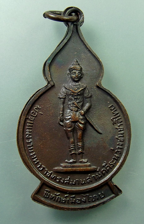 เหรียญหลวงปู่แหวน รุ่นพิทักษ์เมืองไทย ปี 2519 วัดดอยแม่ปั๋ง จ.เชียงใหม่