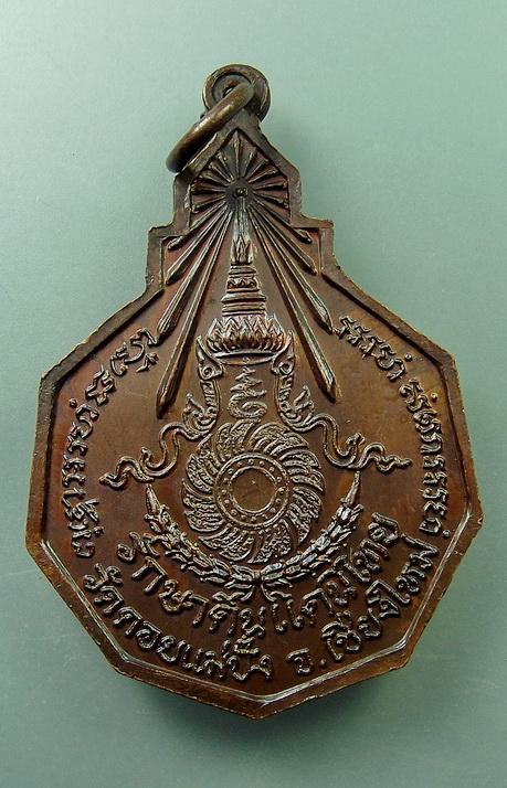 เหรียญหลวงปู่แหวน รุ่นรักษาดินแดนไทย ปี 2520 วัดดอยแม่ปั๋ง อ.พร้าว จ.เชียงใหม่:02770