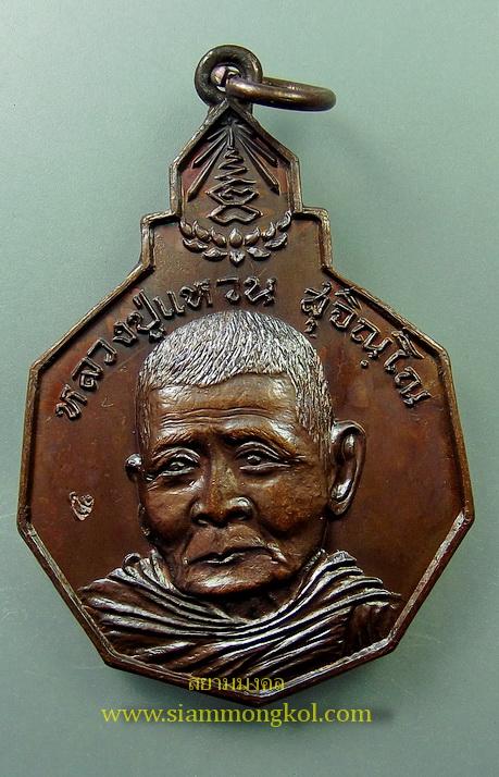 เหรียญหลวงปู่แหวน รุ่นรักษาดินแดนไทย ปี 2520 วัดดอยแม่ปั๋ง อ.พร้าว จ.เชียงใหม่