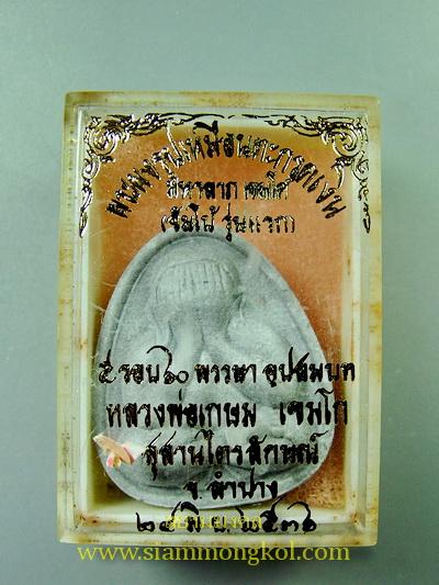 พระปิดตามหาลาภ รุ่นมหาลาภเขมโก ปี 2536 หลวงพ่อเกษม เขมโก