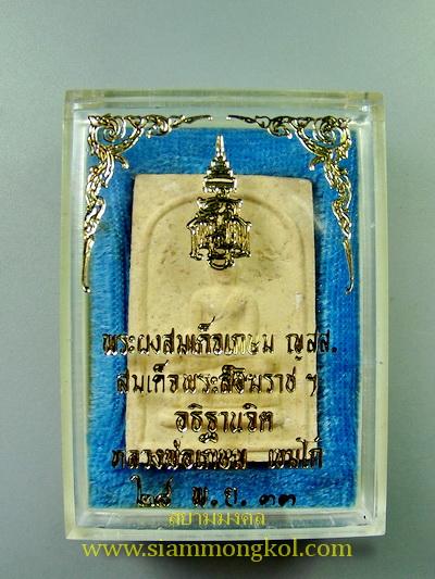 พระผงสมเด็จเกษม ญสส. สมเด็จพระสังฆราชฯ หลวงพ่อเกษม อธิษฐานจิต