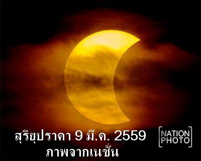 ผ้ายันต์ราหูสุริยุปราคา พิธีเทวาภิเษก 9 มีนาคม 2559