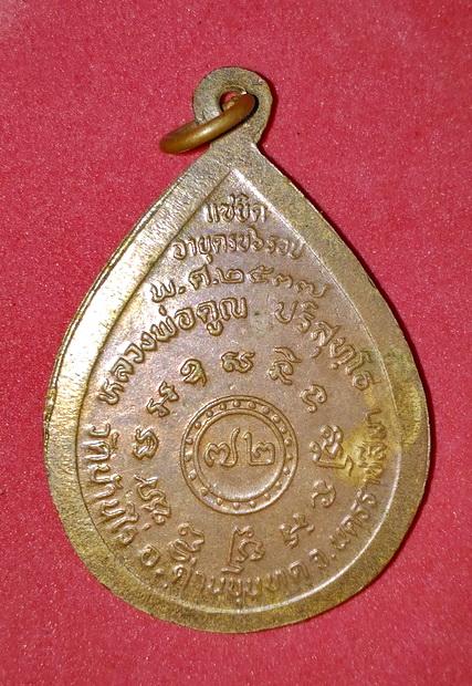 เหรียญแซยิด 6 รอบ ปี 2537 หลวงพ่อคูณ วัดบ้านไร่ จ.นครราชสีมา:02818