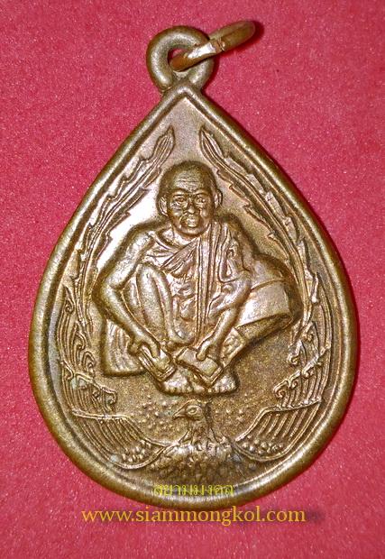 เหรียญแซยิด 6 รอบ ปี 2537 หลวงพ่อคูณ วัดบ้านไร่ จ.นครราชสีมา