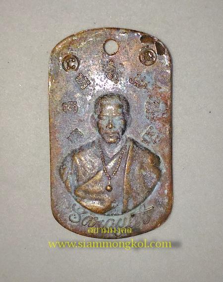 เหรียญเจ้าอาถรรพ์รุ่นแรก เนื้อชนวน อาจารย์สรายุทธ สำนักติคณาโณ สวนผัก นนทบุรี