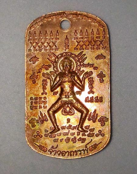 เหรียญเจ้าอาถรรพ์รุ่นแรก เนื้อทองแดง อาจารย์สรายุทธ สำนักติคณาโณ สวนผัก นนทบุรี