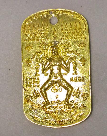 เหรียญเจ้าอาถรรพ์รุ่นแรก เนื้อทองฝาบาตร อาจารย์สรายุทธ สำนักติคณาโณ สวนผัก นนทบุรี