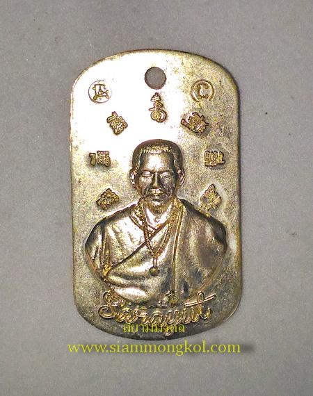 เหรียญเจ้าอาถรรพ์รุ่นแรก เนื้ออัลปาก้า อาจารย์สรายุทธ สำนักติคณาโณ สวนผัก นนทบุรี