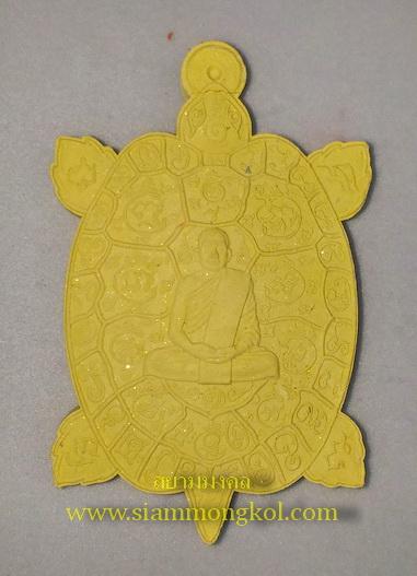 พญาเต่าเรือน สีเหลือง หลวงพ่อสนั่น งานบุญกฐินวัดกลางราชครู