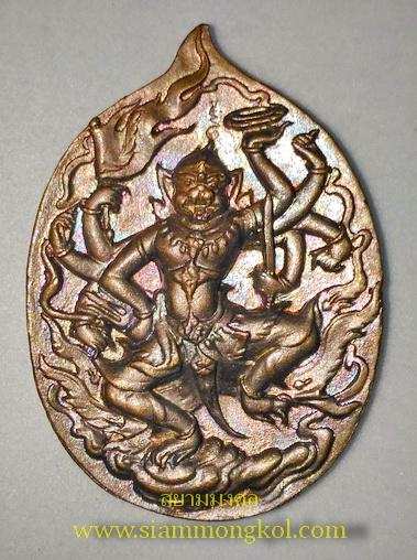 เหรียญหนุมาน 8 กร หลวงพ่อสมพงษ์ วัดใหม่ปิ่นเกลียว จ.นครปฐม