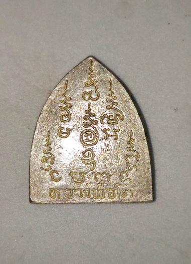 เหรียญเจ้าสัวหลวงพ่อโต รุ่นเศรษฐีร้อยล้าน ปี 37 เนื้อเงิน วัดหัวกระบือ:02847