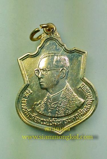 เหรียญอาร์มในหลวง ร.9 ปี 2542 กระทรวงมหาดไทยจัดสร้าง