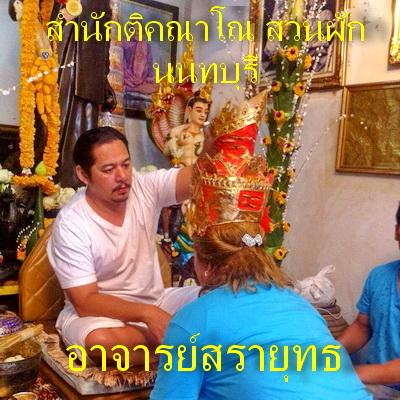 ตะกรุดนะหากินคล่อง อาจารย์สรายุทธ สำนักติคณาโณ นนทบุรี