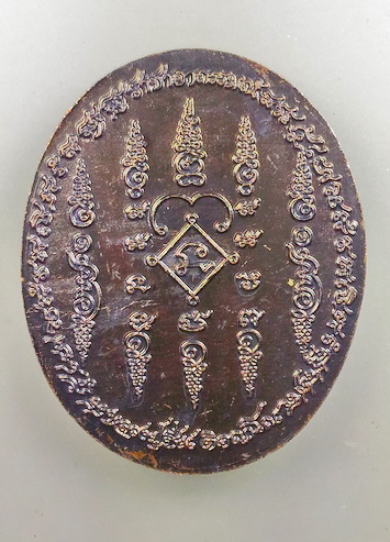 เหรียญอาถรรพ์ราชาเวทย์ เนื้อทองแดงรมดำ หลวงปู่ชื่น ติคณาโณ