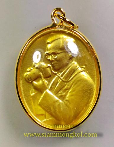 เหรียญในหลวงรัชกาลที่ 9 ทรงถ่ายรูป กรอบทองไมครอน