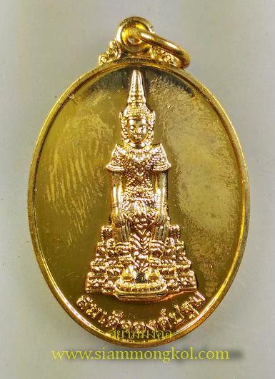 เหรียญสมเด็จองค์ปฐม หลังยันต์มหาสะท้อน วัดศาลพันท้ายนรสิงห์ จ.สมุทรสาคร