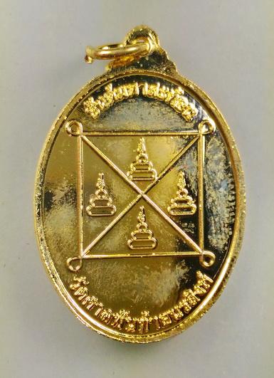 เหรียญสมเด็จองค์ปฐม หลังยันต์มหาสะท้อน วัดศาลพันท้ายนรสิงห์ จ.สมุทรสาคร:02868