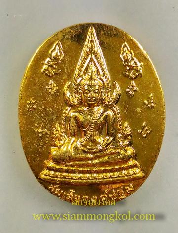 เหรียญสมเด็จองค์ปฐมปางพระพุุทธชินราช หลังยันต์ทำน้ำมนต์ วัดศาลพันท้ายนรสิงห์ จ.สมุทรสาคร