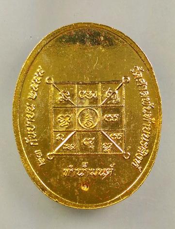 เหรียญสมเด็จองค์ปฐมปางพระพุุทธชินราช หลังยันต์ทำน้ำมนต์ วัดศาลพันท้ายนรสิงห์ จ.สมุทรสาคร:02869
