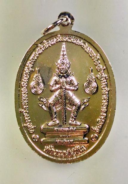 เหรียญหลวงพ่อปาน หลังท้าวเวสสุวรรณ วัดศาลพันท้ายนรสิงห์ จ.สมุทรสาคร:02870