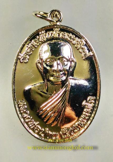 เหรียญหลวงพ่อปาน หลังท้าวเวสสุวรรณ วัดศาลพันท้ายนรสิงห์ จ.สมุทรสาคร