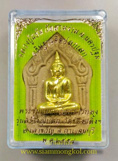 ขุนแผนหลังกุมารทอง หน้ากากทอง วัดช่องกลิ้งช่องกลด จ.กาญจนบุรี