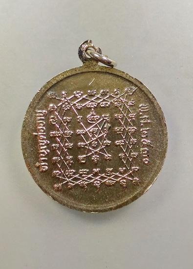 เหรียญหลวงพ่อฤาษีลิงดำ ปี 2530 หลังยันต์เกราะเพชร วัดท่าซุง จ.อุทัยธานี:02877
