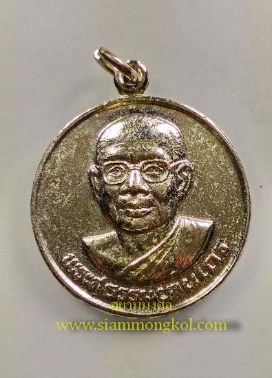 เหรียญหลวงพ่อฤาษีลิงดำ ปี 2530 หลังยันต์เกราะเพชร วัดท่าซุง จ.อุทัยธานี