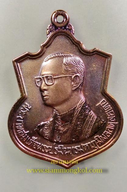 เหรียญอาร์มในหลวง ร.9 ปี 2542 เนื้อทองแดงขัดเงา กระทรวงมหาดไทยจัดสร้าง
