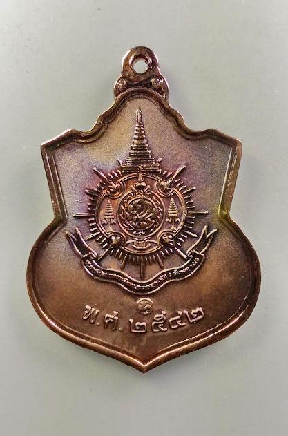 เหรียญอาร์มในหลวง ร.9 ปี 2542 เนื้อทองแดงขัดเงา กระทรวงมหาดไทยจัดสร้าง:02878