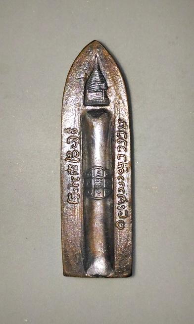 พระร่วงรางปืน ปี 2515 วัดดอยสุเทพ จ.เชียงใหม่ (3)