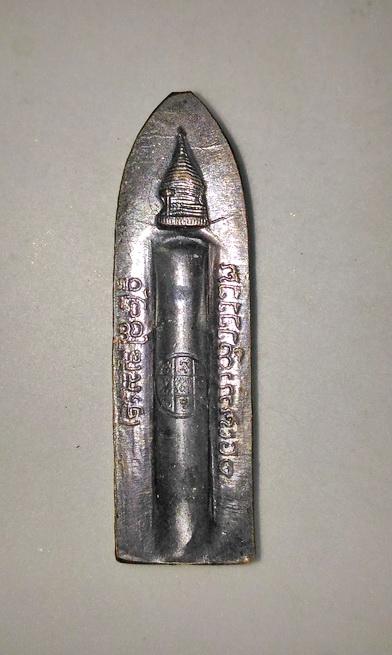 พระร่วงรางปืน ปี 2515 วัดดอยสุเทพ จ.เชียงใหม่ (5)