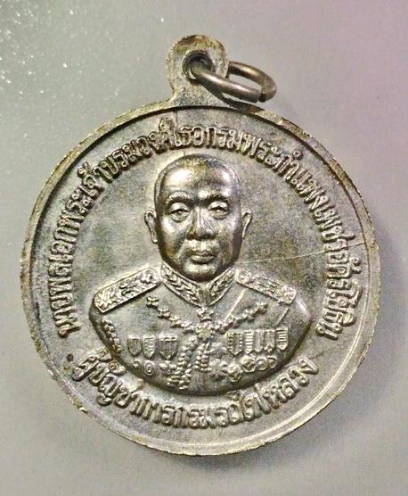 เหรียญ ร.5 ที่ระลึกการรถไฟครบรอบ 95 ปี:02919