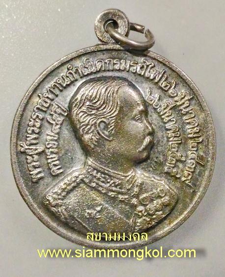 เหรียญ ร.5 ที่ระลึกการรถไฟครบรอบ 95 ปี