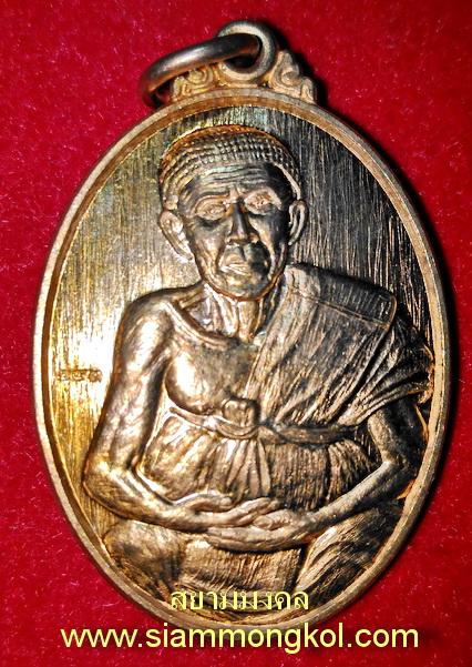 เหรียญรูปเหมือนครูบานันตา วัดทุ่งม่านใต้ จ.ลำปาง ปี 2557