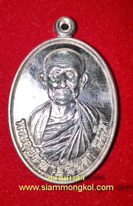 เหรียญรูปเหมือนครูบานันตา