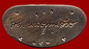 พระกริ่งพุทธชินราชอินโดจีน เนื้อนวโลหะ สมเด็จพระญานสังวร สมเด็จพระสังฆราช ปี 2543(๑)
