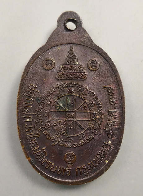 เหรียญหลวงพ่อคูณ วัดบ้านไร่ ปี 2537 วัดใหม่พิเรนทร์ กทม.(๑)
