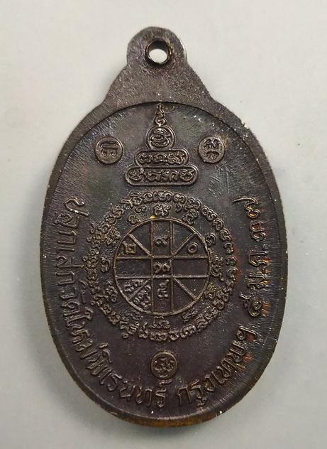 เหรียญหลวงพ่อคูณ วัดบ้านไร่ ปี 2537 วัดใหม่พิเรนทร์ กทม.(๒)