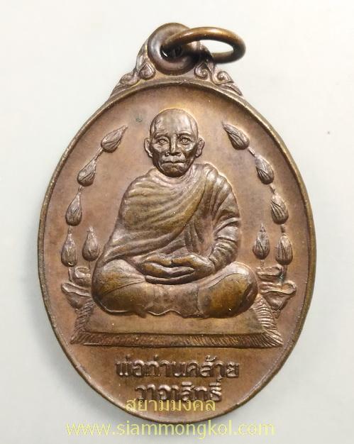 เหรียญพ่อท่านคล้าย ปี 2537 วัดธาตุน้อย จ.นครศรีธรรมราช