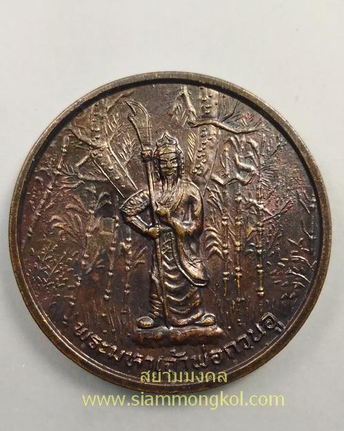 เหรียญเทพเจ้ากวนอู ปี 2536 วัดโบสถ์สามเสน กทม.